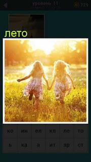 восходящее солнце летом на встречу которому бегут дети 667 слов 11 уровень