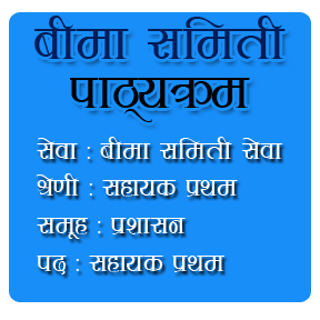 Beema Samiti Syllabus - Sahayak Pratham (Administration) Assistant First