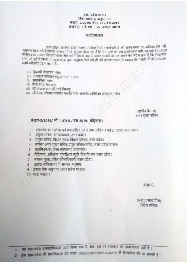 परिवार नियोजन भत्ता सहित 6 वेतन भत्ते योगी सरकार ने किए समाप्त,आदेश देखें