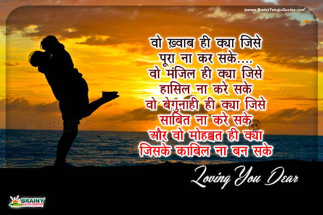 hindi quotes, love messages in hindi, love couple hd wallpapers with quotes in hindi