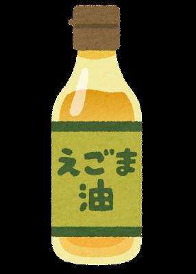 えごま油のイラスト