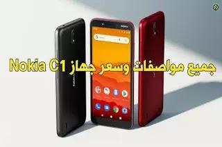 جميع مواصفات وسعر جهاز  Nokia C1