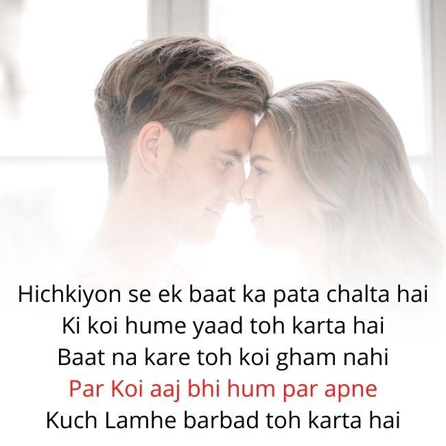 One-sided love Shayari in English
