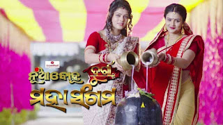 Tarang Tv Popular Odia Serial Durga