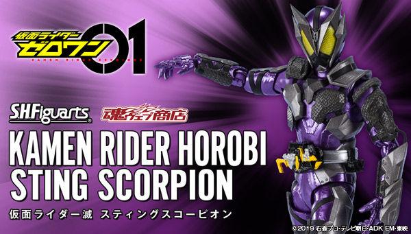 S.H. Figuarts Kamen Rider Horobi Sting Scorpion Official Images Revealed