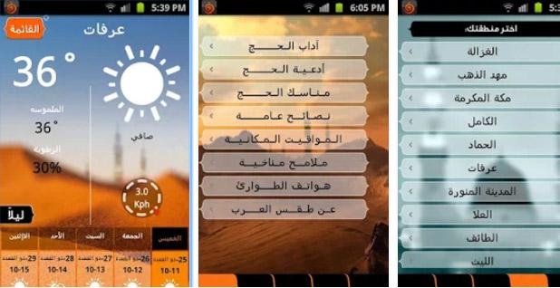 أفضل 5 تطبيقات يمكنك استخدامها خلال موسم الحج