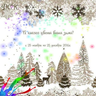 """Задание от ПД Н.Рогановой """"Какого цвета Ваша зима?"""" до 25.12"""