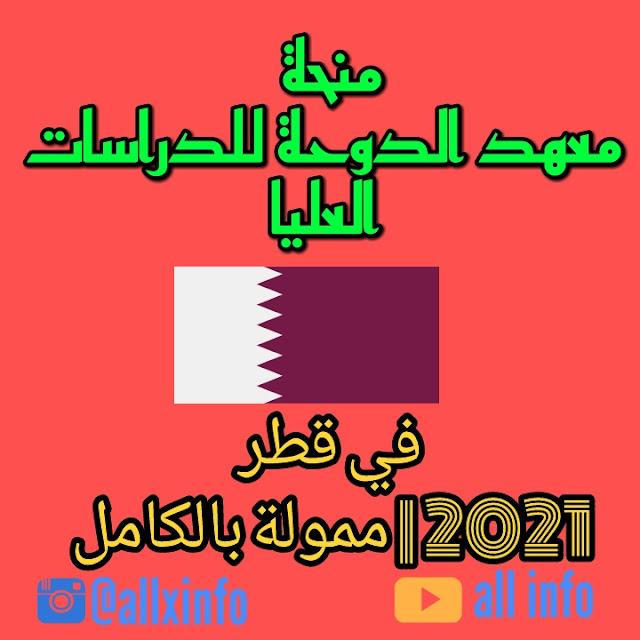 منحة معهد الدوحة للدراسات العليا في قطر 2021 | ممولة بالكامل