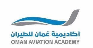 وظائف-شاغرة-في-اكاديمية-عمان-للطيران