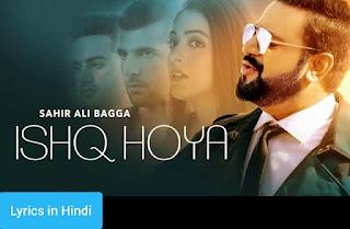 इश्क़ होया Ishq Hoya Lyrics in Hindi | Sahir Ali Bagga