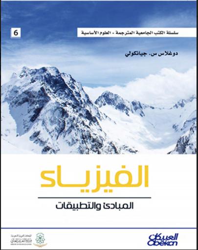 كتاب التربية الاسلامية المفهومات والتطبيقات pdf