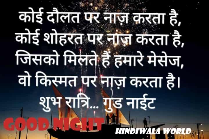 Good Night Hindi Quotes Images Status SMS 2020