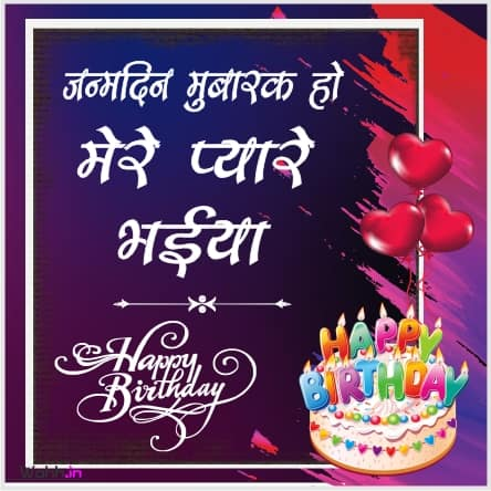 Birthday Wishes For Brother  Hindi