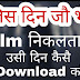Jis Din Jo Movie Release Hoti Hai Use Usi Din PUre Hd Me Kaise Download Kare