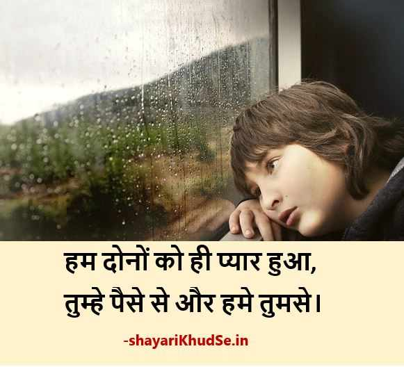 Sad quotes in Hindi about Life Images, Sad quotes in Hindi Images, Sad quotes in Hindi Images Download