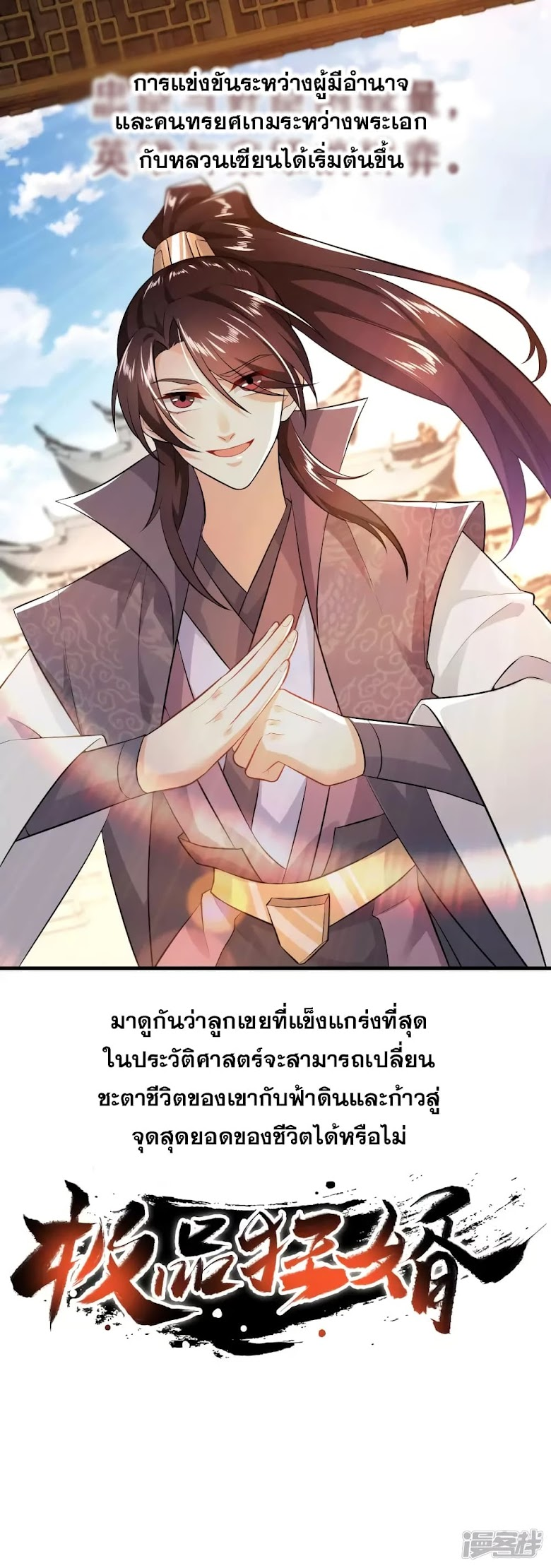 History Strongest Son In Law - หน้า 15