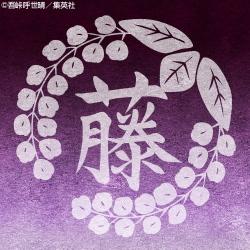 藤の花の家紋の家(ふじのはなのかもんのいえ)