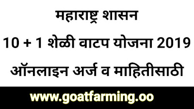 "Maharashtra State Goat Farming Scheme ""नाविन्यपूर्ण योजना"" 2019"