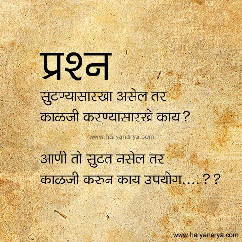 flirt status in marathi This application contain the status message in different language like hindi, gujarati, english, marathi, punjabi, tamil, telugu, kannad, bangalithis application contain the status for whatsapp and facebook like other social sitesuser can daily set the unique status message in thier whatsapp and facebook and other social sitesapplication.