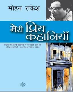Meri-Priya-Kahaniyan-By-Mohan-Rakesh-PDF-Book-In-Hindi-Free-Download