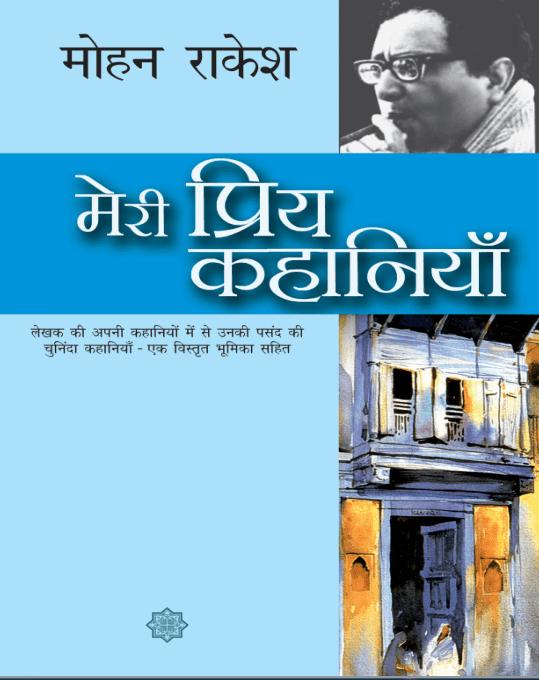 मेरी प्रिय कहानियां : मोहन राकेश द्वारा मुफ्त पीडीऍफ़ पुस्तक हिंदी में | Meri Priya Kahaniyan By Mohan Rakesh PDF Book In Hindi Free Download