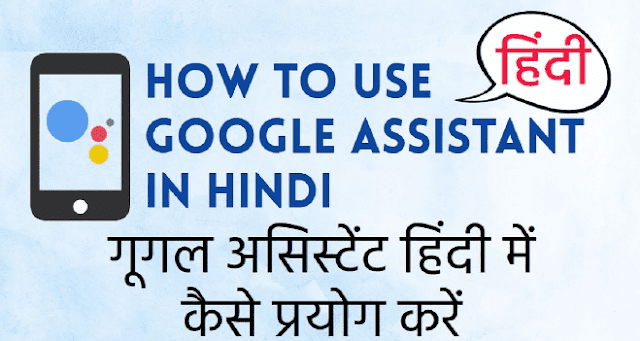 Google Assistant Kaise Use Kare?