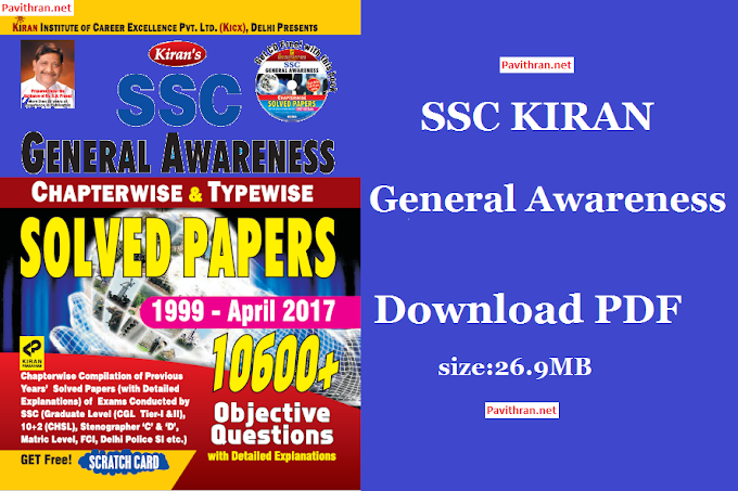SSC KIRAN General Awareness Chapterwise Solved Papers Book PDF Download