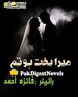 Mera Bakhat Ho Tum Complete Novel By Ḟaiza Ahmed