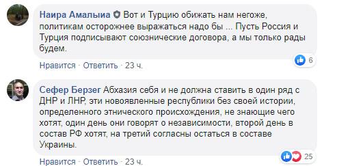 В Абхазии в последнее время растут антитурецкие высказывания