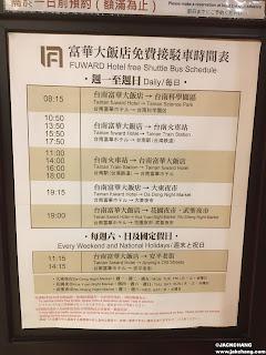 台南富華大飯店免費接駁車時刻表