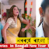 নববর্ষে বাংলা সিনেমা || Movies  in Bengali New Year 1425