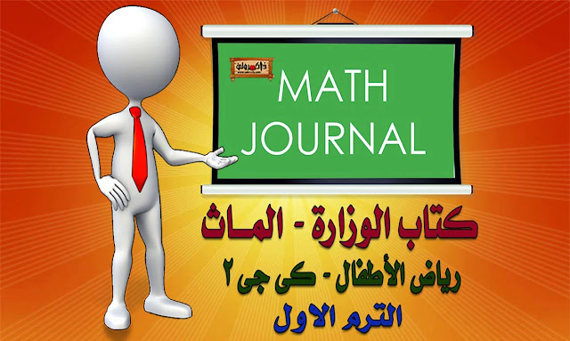 تحميل كتاب Math كي جي 2 الترم الاول