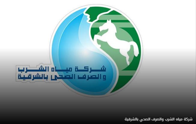 اعلان وظائف شركة مياه الشرب والصرف الصحي بالشرقية 29 مارس 2021 تطلب موظفين