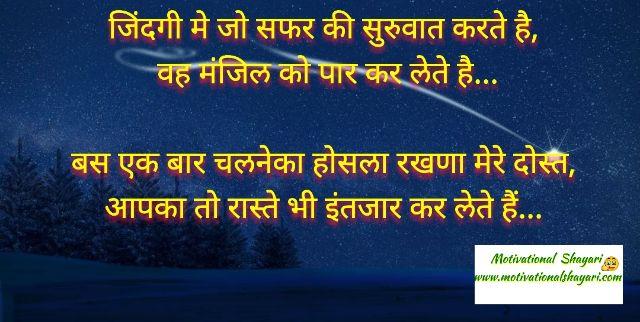 Motivational Shayari for friends, Dosti Shayari image