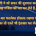 Motivational Shayari for friends, Dosti Shayari image, hausla rakhna mere dost