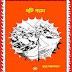 Ghoti Garom (ঘটি গরম) by Sumantra Chattopadhyay | বাংলা কল্পকাহিনী