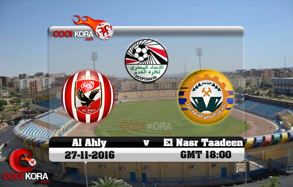 مشاهدة مباراة النصر للتعدين والأهلي اليوم 27-11-2016 في الدوري المصري