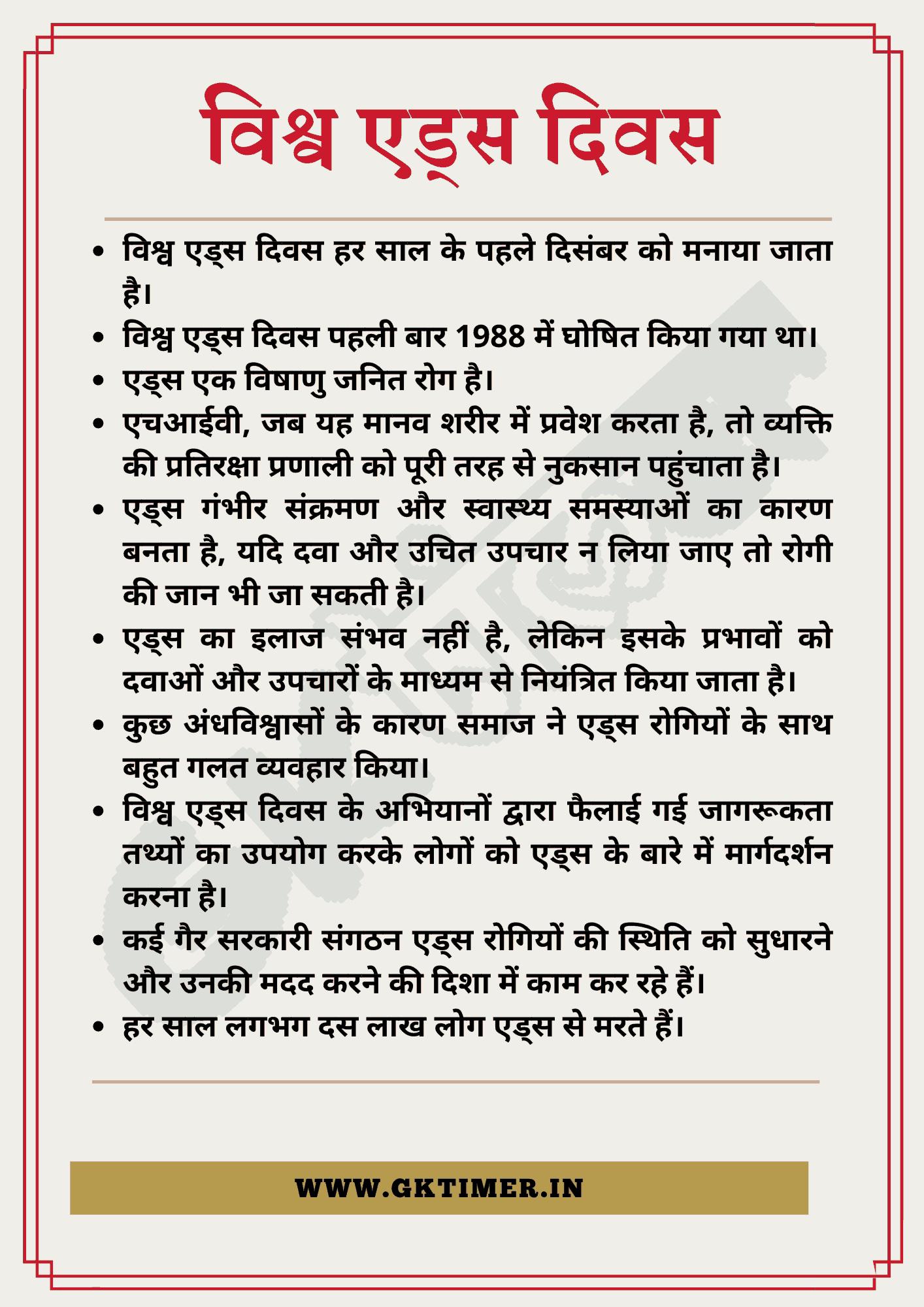 विश्व एड्स दिवस पर निबंध   World AIDS Day Essay in Hindi   10 Lines on World AIDS Day