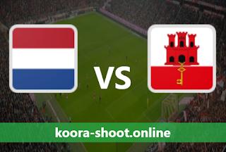 بث مباشر مباراة جبل طارق وهولندا اليوم بتاريخ 30-03-2021