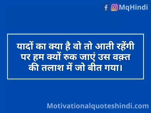 Past Life Quotes In Hindi