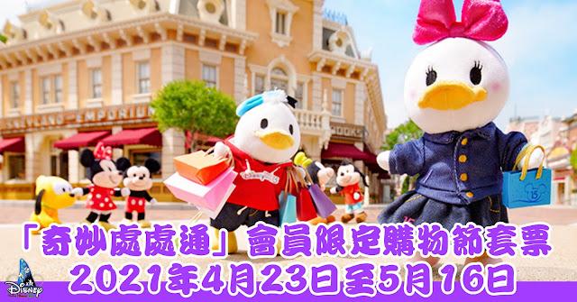 香港迪士尼樂園「奇妙處處通」會員限定購物節套票(Magic Access Members Exclusive Shopping Festival Pass)開賣