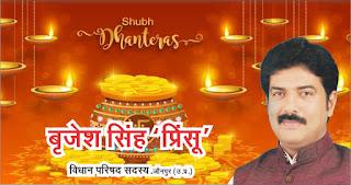 विधान परिषद सदस्य जौनपुर बृजेश सिंह प्रिंसू की तरफ से धनतेरस की हार्दिक शुभकामनाएं | #NayaSaberaNetwork