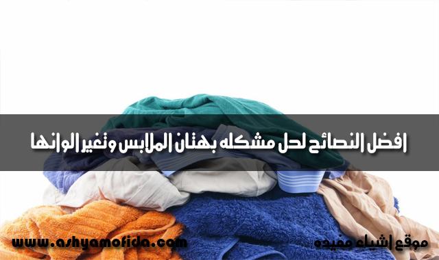 نصائح لحل مشكله بهتان الملابس وتغير الوانها
