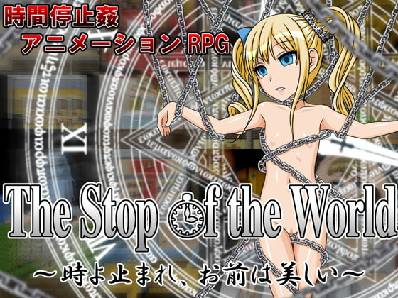The Stop of the World: You're Beautiful In Frozen Time