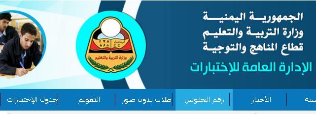 نتائج الصف التاسع اليمن 2017 بالاسم ورقم الجلوس فقط عبر موقع وزارة التربية والتعليم اليمنية results.edu.ye
