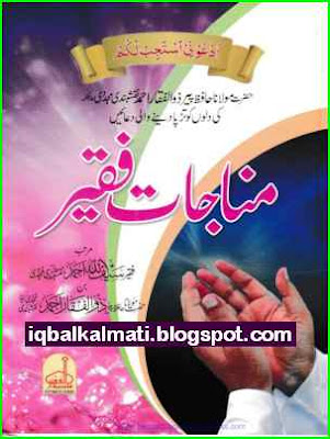 Islamic Dua Urdu Book