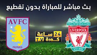 مشاهدة مباراة ليفربول وأستون فيلا بث مباشر بتاريخ 05-07-2020 الدوري الانجليزي