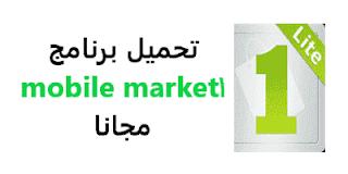 1mobile market