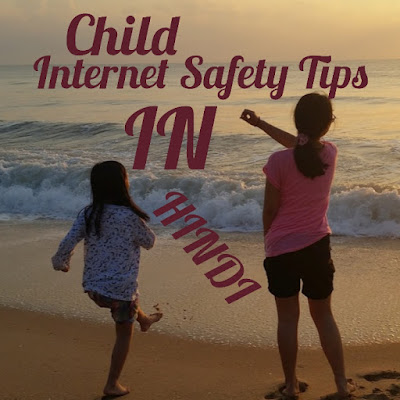 Child Internet Safety Tips In Hindi