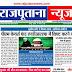 Rajputana News daily epaper 19 August 2020 Newspaper